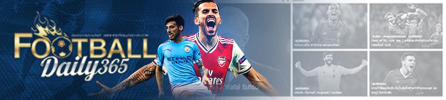 เว็บข่าวกีฬา ข่าวกีฬาออนไลน์ Footballdaily365.com