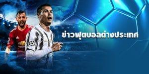 ข่าวฟุตบอลต่างประเทศ