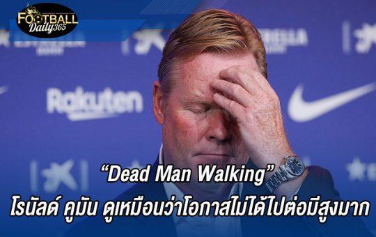คูมัน คือ Dead Man Walking