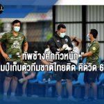 ทัพช้างศึกกริ้วหนัก แคมป์เก็บตัวทีมชาติไทยติด คิดวิด 6 คน