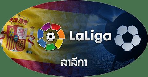 ข่าวฟุตบอลวันนี้ Laliga