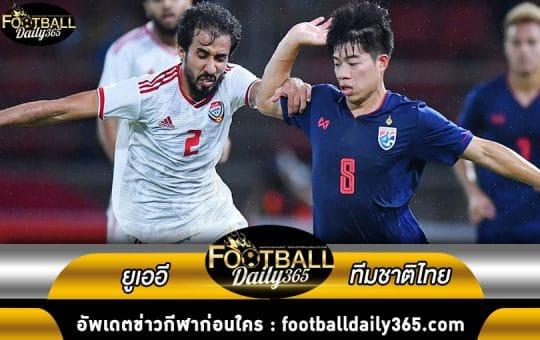ไฮไลท์ ฟุตบอลกระชับมิตรทีมชาติ ยูเออี พบ ทีมชาติไทย