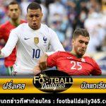 ไฮไลท์ ฟุตบอลกระชับมิตรทีมชาติ ฝรั่งเศส พบ บัลแกเรีย