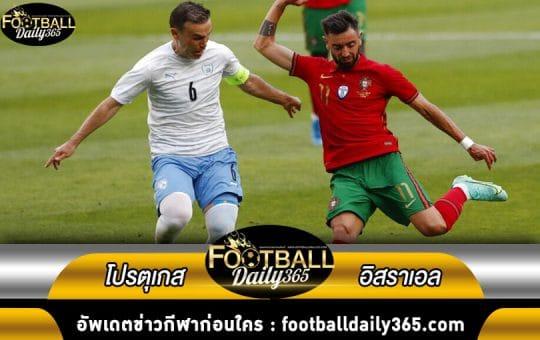 ไฮไลท์ ฟุตบอลกระชับมิตรทีมชาติ โปรตุเกส พบ อิสราเอล