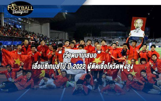 เวียดนามเสนอเลื่อนซีเกมส์ไป ปี 2022 ผู้ติดเชื้อโควิดพุ่งสูง