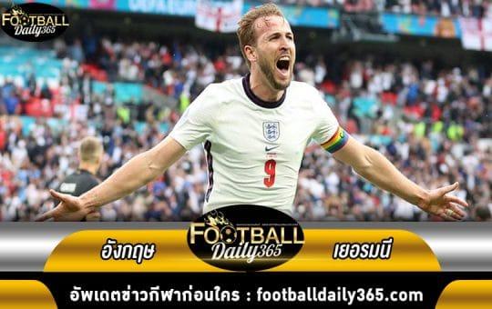 ไฮไลท์ ฟุตบอลยูโร 2020 อังกฤษ พบ เยอรมนี