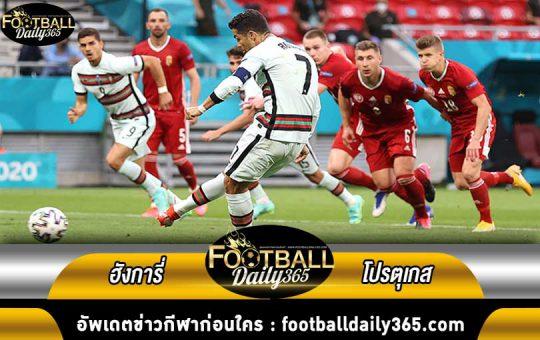 ไฮไลท์ ฟุตบอลยูโร 2020 ฮังการี่ พบ โปรตุเกส