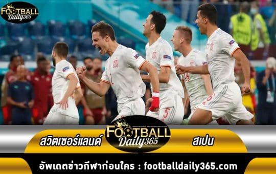 ไฮไลท์ ฟุตบอลยูโร 2020 สวิตเซอร์แลนด์ พบ สเปน